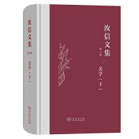 汝信文集(第6卷):美学II