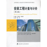 【正版二手书9成新左右】安装工程计量与计价 王润明,张孟同 武汉理工大学出版社