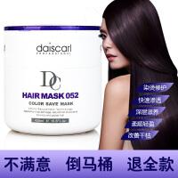 黛丝卡尔深层导入修护发膜 倒膜 430ml �h油膏 修护严重受损发质
