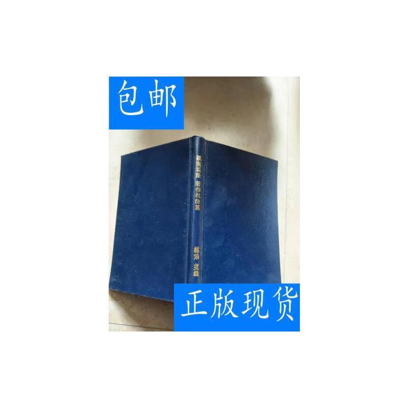 [二手旧书9成新]以案说法.著作权法篇 正版旧书,放心下单,无光盘及任何附书品
