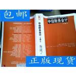 [二手旧书9成新]中级财务会计(第6版)(工商管理经典译丛・会计