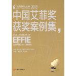 2008中国艾菲奖获奖案例集