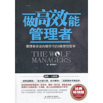 做高效能管理者:管理者应该向狼学习的9条管理哲学