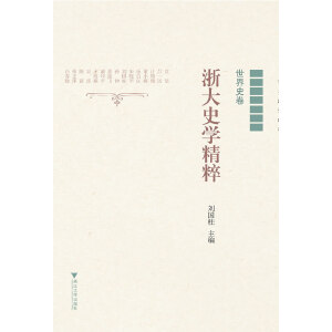 浙大史学精粹――世界史卷