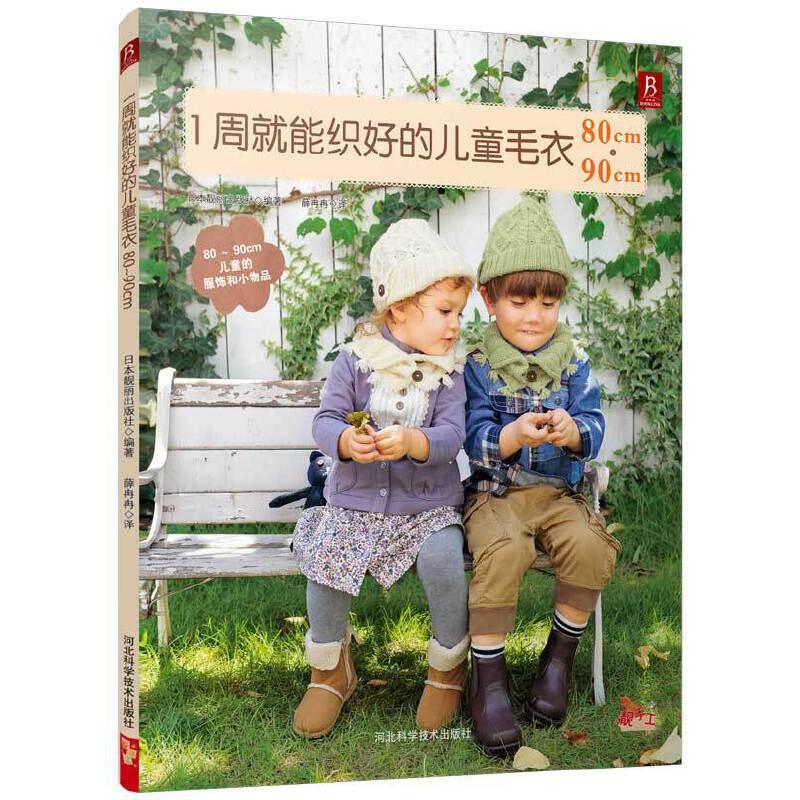 1周就能织好的儿童毛衣80~90cm 棒针编织,男孩、女孩都可穿戴的帽子、围脖、带领背心、披肩、亲子披风等,制作过程全图解,使初学者也能轻松上手!日本靓丽出版社原版引进!