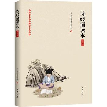 《诗经诵读本》(插图版·中华经典大字诵读) 中华书局出版。