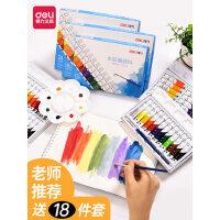 得力儿童水彩颜料套装无毒幼儿园水粉颜料初学者24色12色绘画工具套装美术生专用可水洗小学生画画专业颜料盒
