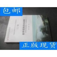 [二手旧书9成新]中国民族地区经济社会调查报告:金秀瑶族自治县?
