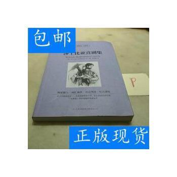 [二手旧书9成新]莎士比亚喜剧集 /[英]莎士比亚(Shakespeare 吉? 正版旧书,放心下单,无光盘及任何附书品