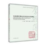 灰色博弈理论及其经济应用研究,方志耕 刘思峰 施红星 王传会,高等教育出版社,9787040455137