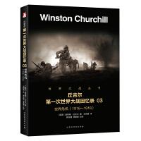 丘吉尔第一次世界大战回忆录03:世界危机(1916―1918)