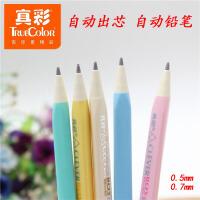 真彩自动铅笔活动铅笔学生三角杆自动出芯树笔不用按动0.5 0.7
