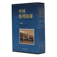 【现货】  中国地理探秘 (插盒套装全4册) 陈君慧著 9787553412634