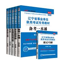 中公2017辽宁省事业单位录用考试 备考一本通 历年真题 全真模拟 考前必做5套卷 1001题 速记巧解 6本套