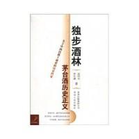 独步酒林――解密茅台、茅台酒历史正义 范同寿,罗仕湘 贵州人民出版社 9787221089120