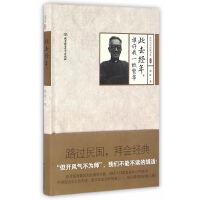 民国大师经典书系・精装本:此去经年,谁许我一纸繁华