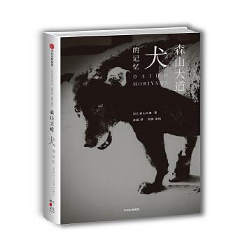 犬的记忆 街拍大师森山大道自传摄影文集