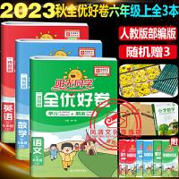 阳光同学全优好卷六年级上册语文数学英语3本部编版2021秋人教版