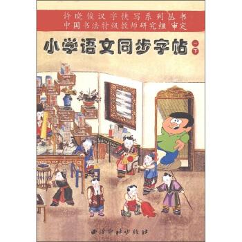 许晓俊汉字快写系列丛书:小学语文同步字帖(1年级下册)9787805177359西泠印社出版社