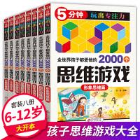 2000个思维游戏 5分钟玩出专注力全套8册 6-8-10岁儿童数学思维训练游戏 左右脑全脑思维拓展训练游戏大书 培养孩