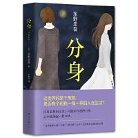 分身(2016版)(天王作家东野圭吾写尽人性的黑暗与美丽)