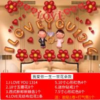 结婚用品婚礼场景布置婚房装饰套装婚庆浪漫新房卧室铝膜气球大全