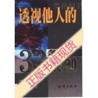 【二手旧书9成新】透视他人的33条铁则_(日)本田有明著;张哲,宿久高译