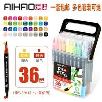 爱好水彩笔套装儿童小学生用24色48色36色可水洗绘画笔勾线笔软头初学者手绘大容量12色盒装双头水彩笔