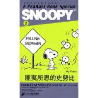 SNOOPY史努比双语故事选集 2 匪夷所思的史努比,(美)舒尔茨 原著,王延,徐敏佳,21世纪出版社,9787539