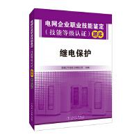 电网企业职业技能鉴定(技能等级认证)题库 继电保护