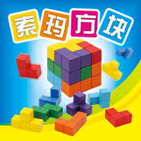 索玛方块传统立体七巧板孔明锁鲁班锁俄罗斯方块拼图立方体玩具