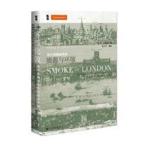 雾都伦敦:现代早期城市的能源与环境 威廉・卡弗特 著