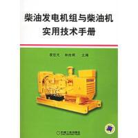 【旧书二手书9成新】 柴油发电机组与柴油机实用技术手册