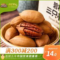 【�M�p】【三只松鼠_碧根果160g】零食�怨�干果山核桃�L�酃�奶油味零食