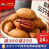 【满减】【三只松鼠_碧根果160g】零食坚果干果山核桃长寿果奶油味零食