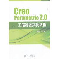 Creo Parametric 2.0 工程制图实例教程