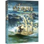 奇幻岛英雄系列:至高王