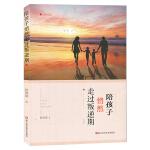 陪孩子悄然走过叛逆期/孩子成长问题/家庭教育书籍/杨俐俐 著/