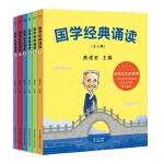 戴建业 国学经典诵读(全六册,给小学生的国学私教课)