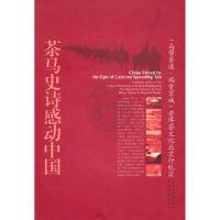 【正版二手书9成新左右】茶马史诗感动中国 胡德盛 云南科学技术出版社