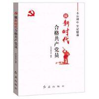 正版 现货 做新时代合格共产党员 红旗出版社 9787505145849
