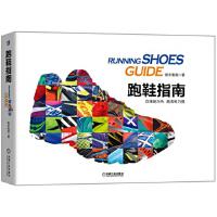 跑鞋指南 跑步指南 机械工业出版社 9787111570899