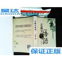 [二手旧书9成新]芝麻官悟语 /王敬瑞著 辽宁人民出版社