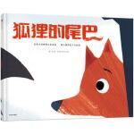 狐狸的尾巴,蒋一谈/著KendraWang/绘 著,中信出版社,9787508695525【正版保证 放心购】