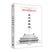 北京紫禁城(中国古代建筑知识普及与传承系列丛书・北京古建筑五书)