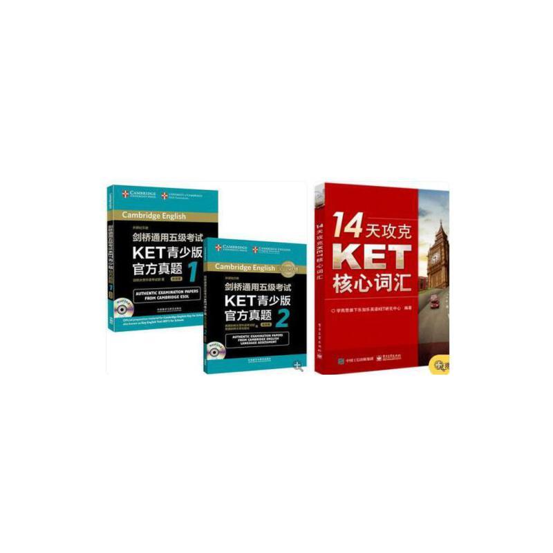 KET青少版官方真题1-2 剑桥通用五级考试KET官方真题 (含光盘)青少版1-2 + 14天攻克KET核心词汇全3册
