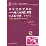 开关功率变换器――开关电源的原理、仿真和设计(原书第2版),(美) Simon Ang, Alejandro Oliv