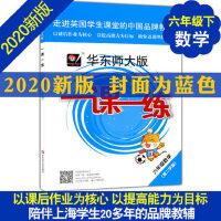 2020春新版华东师大版一课一练6年级下 数学 六年级下册/第二学期