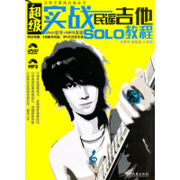 超级实战民谣吉他SOLO教程(DVD教学+MP3伴奏) 王迪平,唐联斌著 湖南文艺出版社 9787540448059