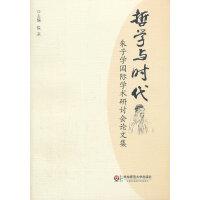 哲学与时代:朱子学国际学术研讨会论文集